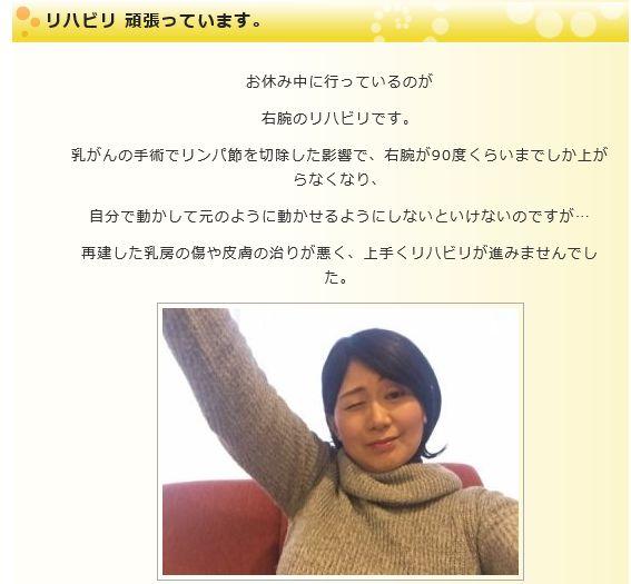 恩田千佐子 かつら を被ってる?乳がんの治療で抗がん剤は使わなかったの?
